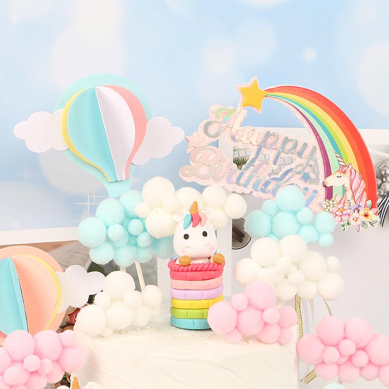 派对蛋糕装饰独角兽少女心彩色毛球云朵气球生日快乐生日蛋糕装饰