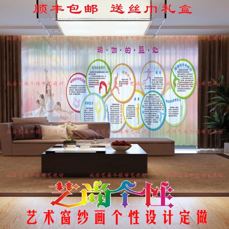 高档创意特色瑜伽室窗帘窗纱定做