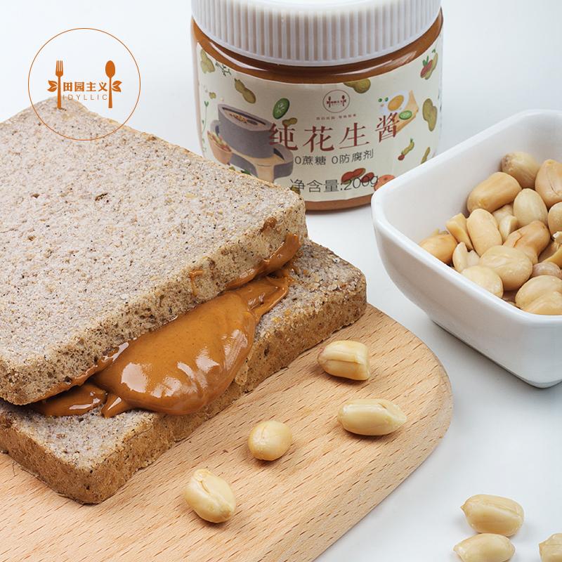 田园主义原味带颗粒纯花生酱无添加蔗糖涂抹面包轻食沙拉调料健身