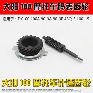 Cong chùm phụ kiện xe máy Dayang DY100 meter meter bánh răng mét tốc độ răng bánh răng bánh xe đo dặm bánh xe