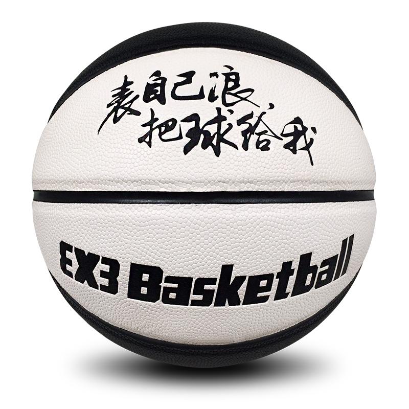 美士达7号标准篮球 室外耐磨街球刻字七号球成人学生蓝球手感之王