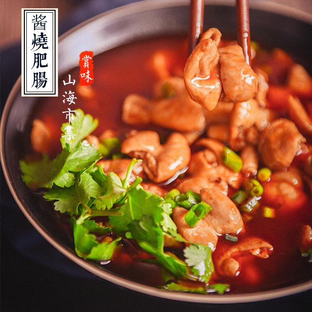 四川江油特产,赏味山海 即食酱烧肥肠 220g
