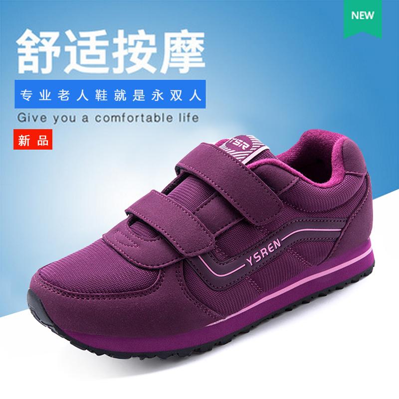 魔术贴女鞋夏季新款老人鞋中老年健步鞋软底防滑舒适妈妈运动鞋女