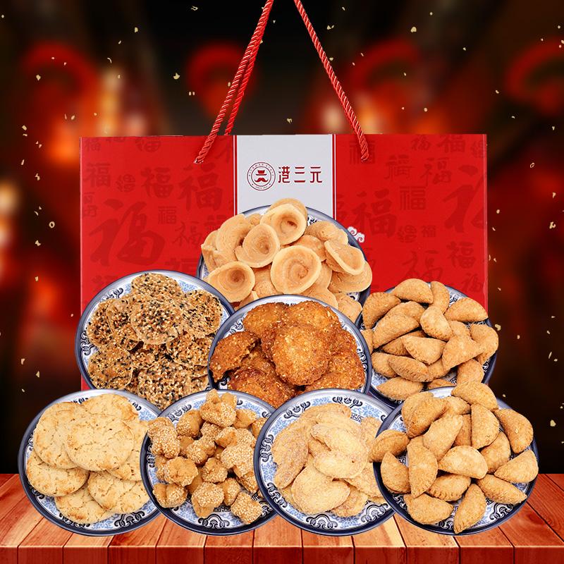 广州港三元酒家传统糕点鸡仔饼广东特产零食小吃食品年货礼盒手信