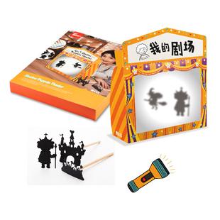 儿童皮影戏人物道具套装diy制作材料包