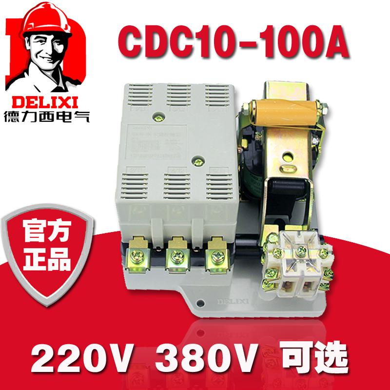 德力西交流接触器CDC10-100A 220V