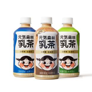【元气森林】0蔗糖低脂乳茶6瓶装