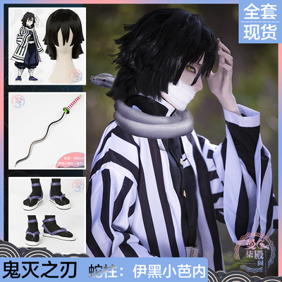 taobao agent Manqi Palace Demon Slayer Blade Demon Slayer Snake Column Yihei Xiaobani Cos Clothes Special Free Shipping
