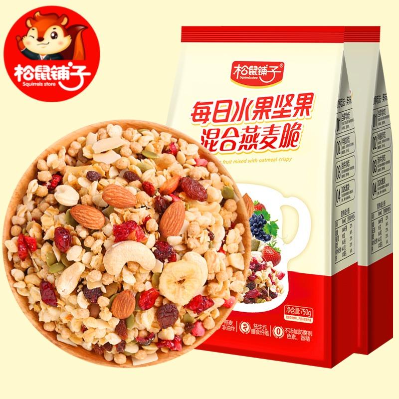 【松鼠铺子】50%水果坚果燕麦片