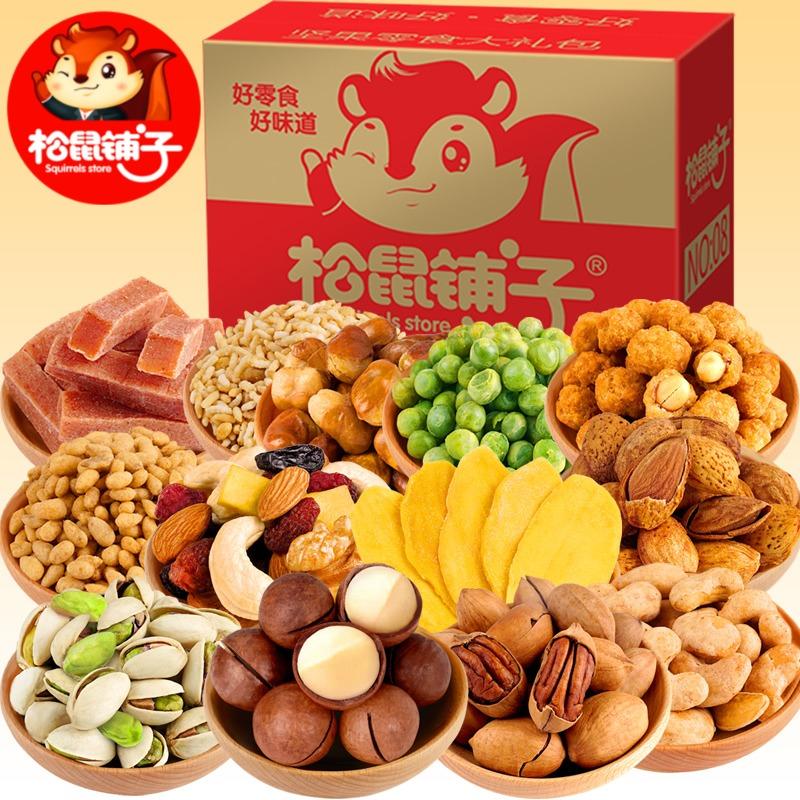 松鼠铺子坚果零食大礼包混合坚果