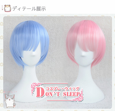 taobao agent Re: Zero-Starting Life in Another World Rem Rem Ram's Twin Maid Rem Cos Wig