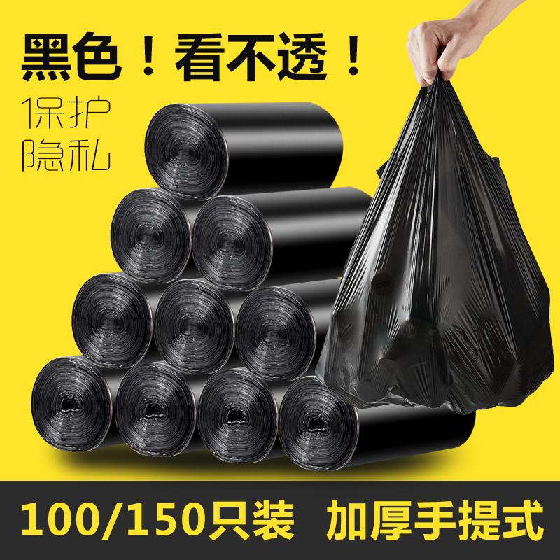 加厚一次性垃圾袋 厨房大号拉圾收纳袋 家用手提黑色拉圾袋塑料袋