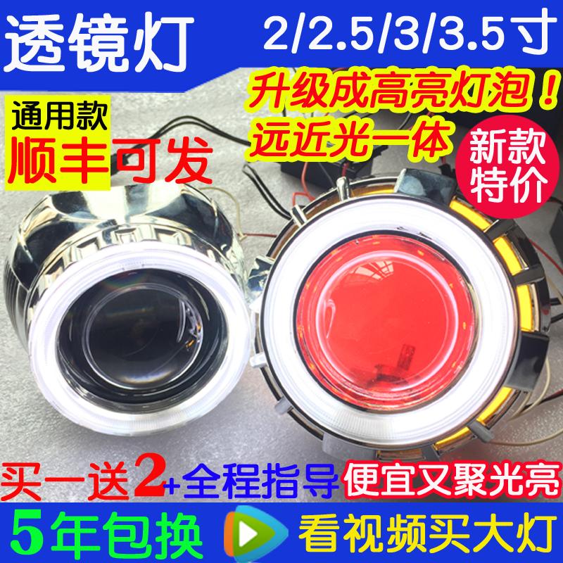 Xe máy Xenon Đèn Pha Sửa Đổi Siêu Sáng 2.5 3 3.5 Inch Đôi Ống Kính Ánh Sáng Mắt Ma Quỷ Thiên Thần Mắt Cá