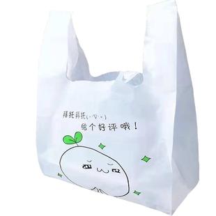 打包袋外卖一次性食品袋子批发塑料袋