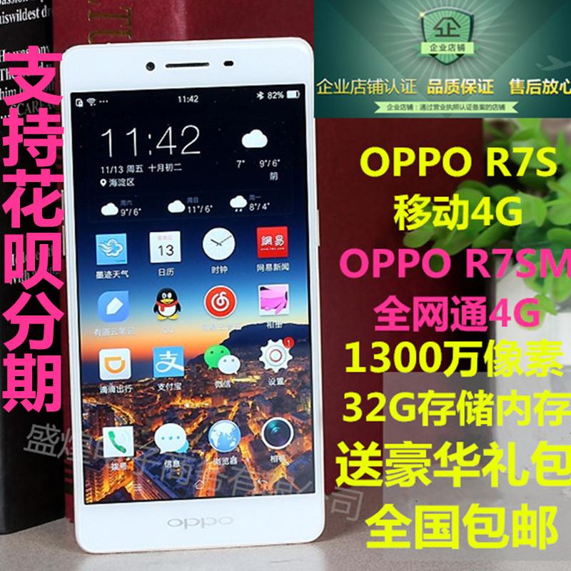 Được sử dụng OPPO R7SM đầy đủ Netcom OPPO R7S di động 4 Gam thẻ kép âm nhạc thông minh 5.5 inch máy ảnh R7 điện thoại di động