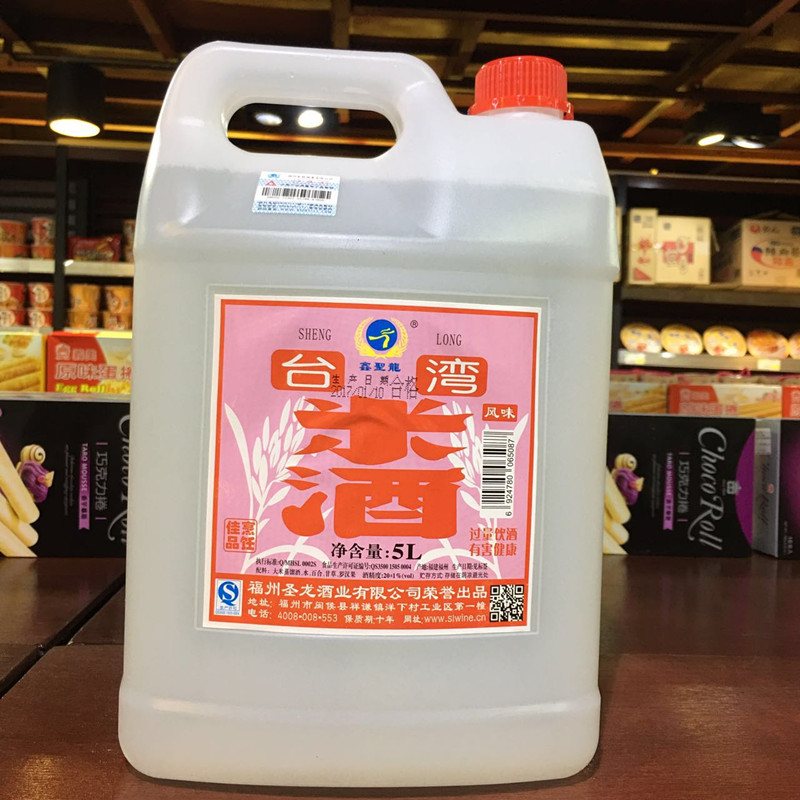 Đài Loan hương vị Phúc Châu Xin Shenglong rượu gạo 20 độ 5000 ml giam ăn dinh dưỡng bữa ăn nước Giang Tô Chiết Giang toàn bộ hộp