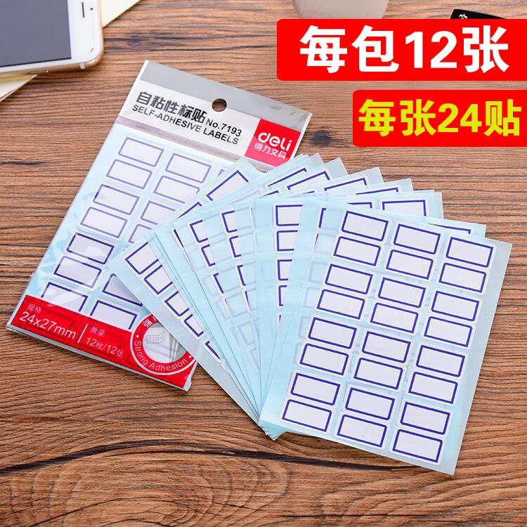 Deli得力自粘性标签纸标价标签贴纸手写不干胶标签价格标贴纸DH型