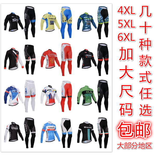 Mới mùa xuân và mùa thu mỏng dài tay Jersey nam giới và phụ nữ thông qua việc tăng thêm phân bón mỏng xe đạp leo núi quần áo 4 5 6XL