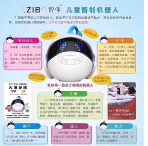 ZIB trí tuệ với trẻ em thông minh đồng hành robot đối thoại Guoxue giáo dục sớm mầm non máy câu chuyện máy đồ chơi 1 S