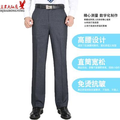 Mùa xuân và mùa hè của nam giới quần kinh doanh bình thường thẳng cao eo quần nam trung niên lỏng lẻo non-iron dress phần mỏng phù hợp với quần Suit phù hợp