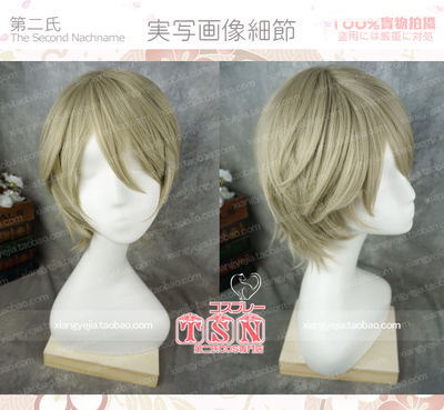 taobao agent The second gay super lover SUPER LOVERS Begonia clear Begonia zero COS wig 953