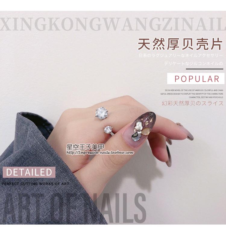 新款日式ins风美甲天然厚贝壳碎香槟色亮泽不规则贝壳石指甲装饰