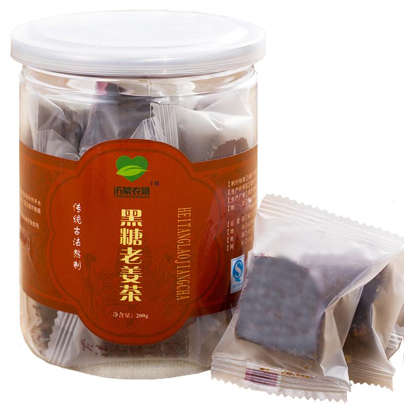 纯手工黑糖姜茶暖宫驱寒块状姜茶-优惠3元包邮