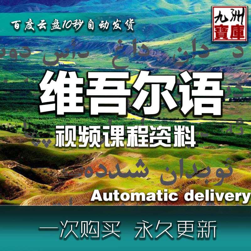 维吾尔语零基础入门维语网课视频教程课程课件资料虚拟教材自学教