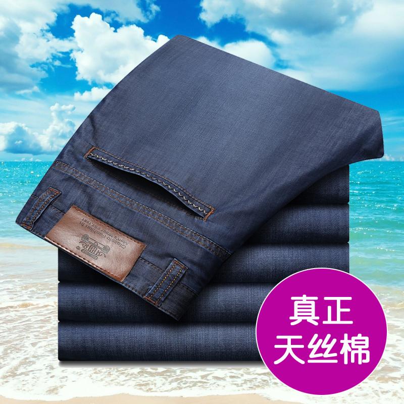 Tencel siêu mỏng jeans nam mỏng thẳng người đàn ông giản dị của quần trung niên băng lụa lỏng mùa hè của nam giới jeans