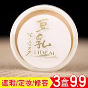 Nhật bản kem che khuyết điểm thiết lập trang điểm sữa đậu nành công suất sửa chữa bột trắng, trang điểm kéo dài kiểm soát dầu bột dưỡng ẩm truy cập chính hãng