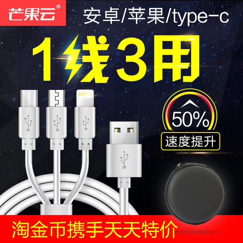 安卓苹果三合一通用充电线