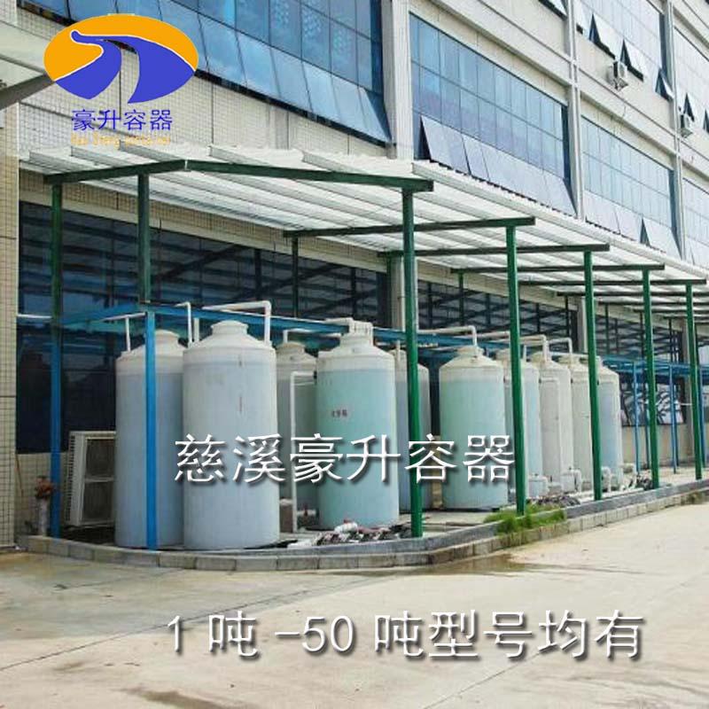 Xô nhựa đặc biệt cho phụ gia bê tông | 5000L8000L10000L axit và thùng nhựa pe kháng kiềm - Thiết bị nước / Bình chứa nước