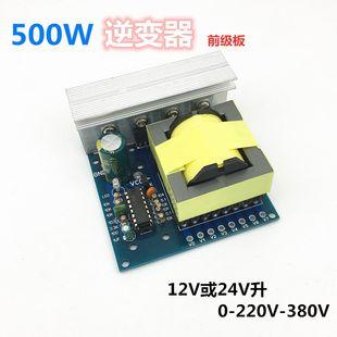 500W DC 12V 24V to AC 18V 0-220V-380V инверторный усилитель передней ступени модуль