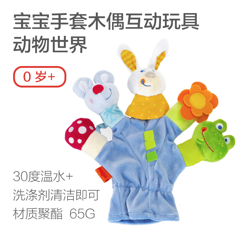 Germany imported HABA baby gloves hand puppet interactive