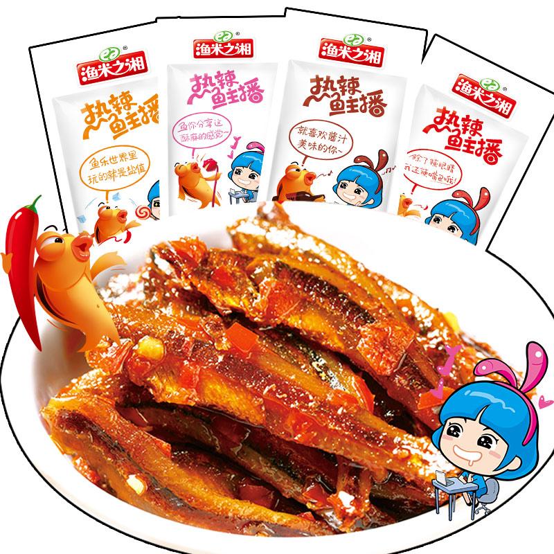 網紅零食20包麻辣小魚仔16g香辣湖南特產小魚干姜辣辦公室小吃