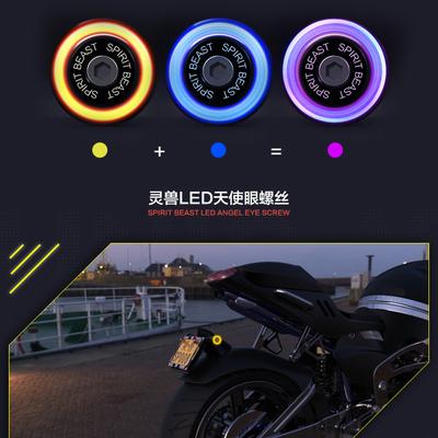 复古摩托车灯配件改装鬼火踏板车装饰灯螺丝灯灵兽LED天使眼灯