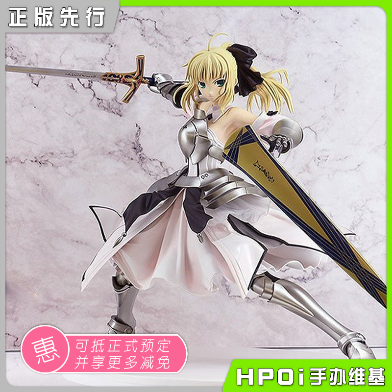 GSC Fate/stay night Saber lily 遥远的理想乡 手办