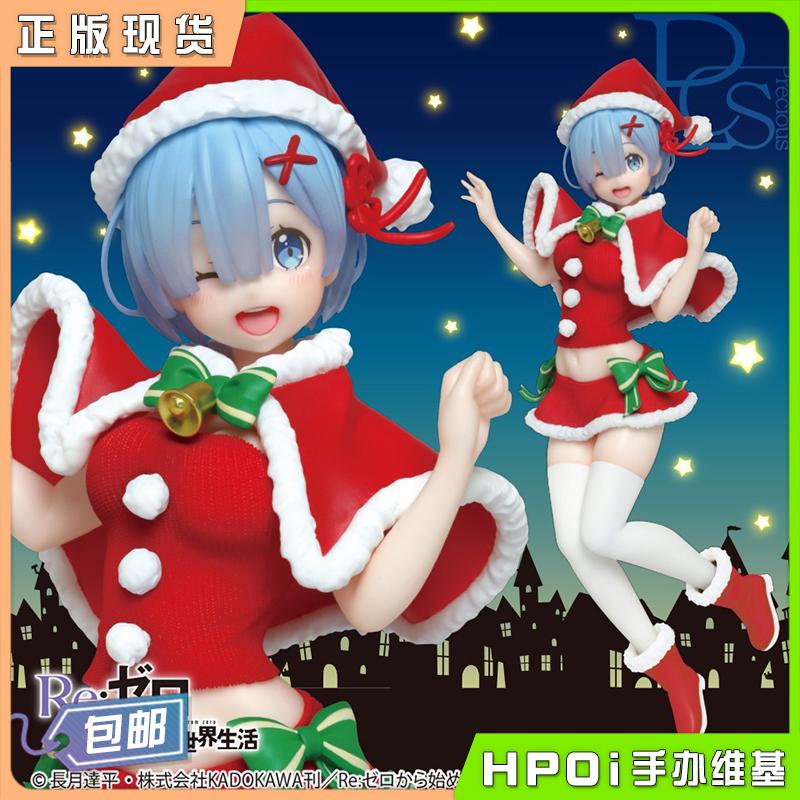 Taito 从零开始的异世界生活 蕾姆 圣诞 景品 手办