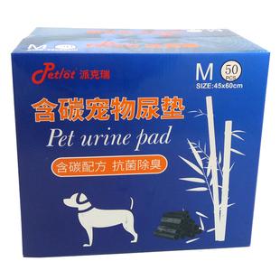 除臭吸水宠物竹炭加厚尿垫