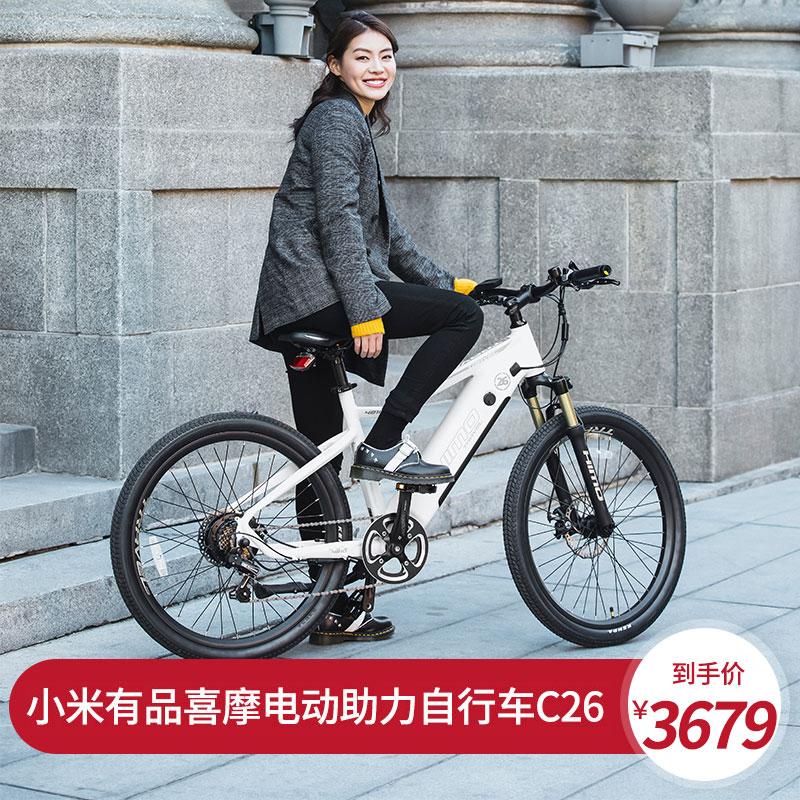 小米有品喜摩HIMO C26 电动助力自行车 户外骑行摩托车锂电池超轻