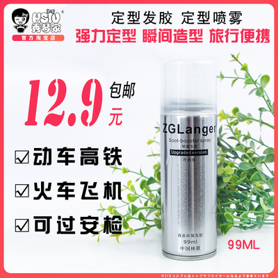 taobao agent Xiuqinjia genuine strong and long-lasting styling hair spray, dry glue styling spray, real hair and wigs can pass the security inspection