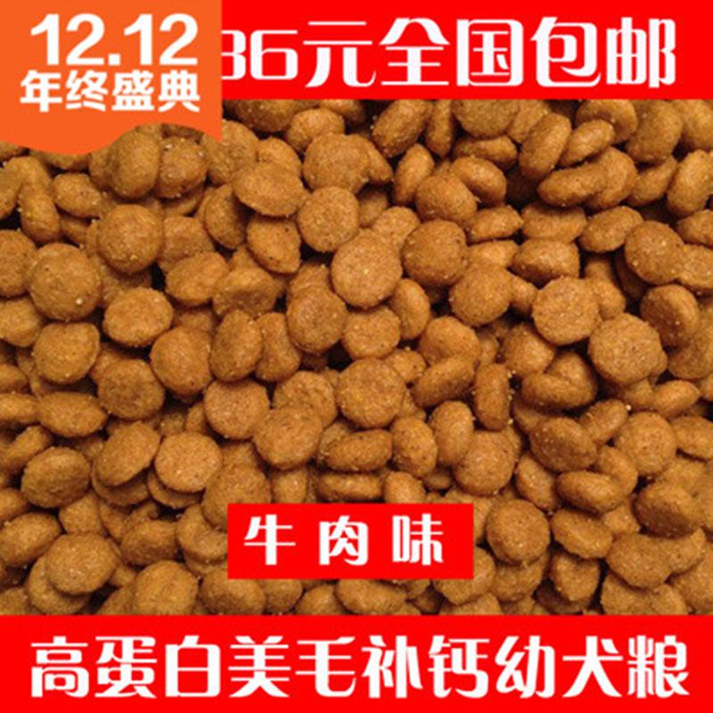 Số lượng lớn thức ăn cho chó 10 kg Bomei VIP Teddy Satsuma Vàng tóc làm đẹp tóc canxi puppies thực phẩm 5KG Chung