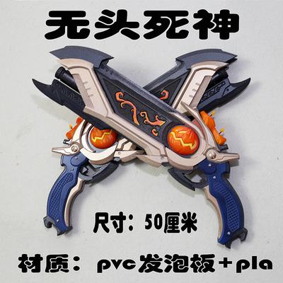 taobao agent Overwatch Reaper Hellfire Shotgun cos props cosplay pink double gun