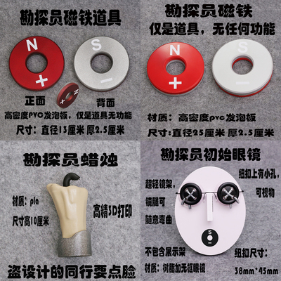 taobao agent Fifth Personality Prospector Bird Tongue Magnet Magnet Compass Candle Cosplay Props Live Game