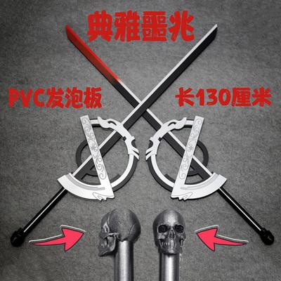 taobao agent Tomorrow's Ark Lapland Elegant Omen Silver Grey Seeker Double Knife Telescope Weapon Cosplay Props
