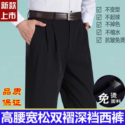 Mùa xuân và mùa hè người đàn ông mỏng của quần kinh doanh bình thường cha cao eo lỏng không phù hợp với sắt quần đôi xếp li người đàn ông trung niên của quần