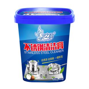 不锈钢清洁剂五洁粉去污膏500g