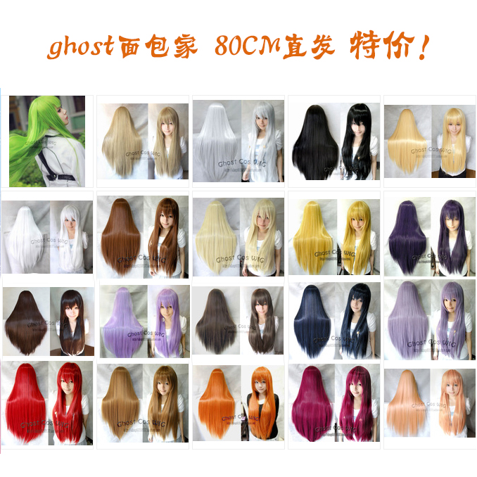 TaobaoRing The cash 包邮 [bread] 80cm straight multi-color animation million with thick hair volume cosplay wig - Taobao
