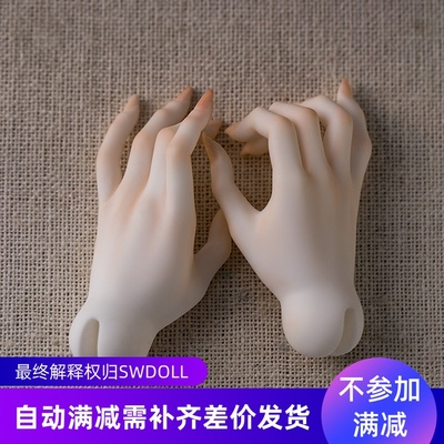 taobao agent Dragon Soul Humanoid Society BJD Accessories 69 Big Female Novice Type HG-69-03(Only available in Biyuewujia)