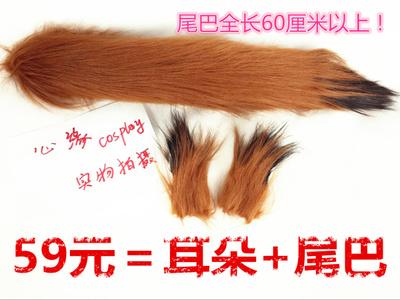 taobao agent Spot crazy animal city cos fox nick fox ear tail plush dark brown red black